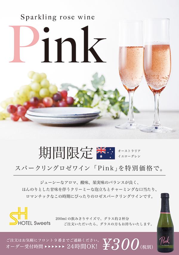 スパークリングロゼワイン「Pink」を特別価格で。